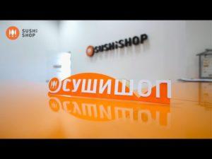 Франшиза Суши Шоп: отзывы франчайзи стоимость как купить