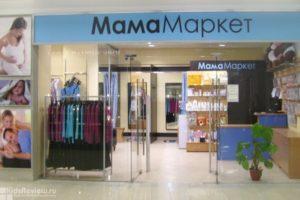 Франшиза МамаМаркет - товары для будущих и кормящих мам