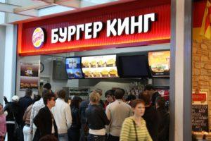 Франшиза Burger King в России
