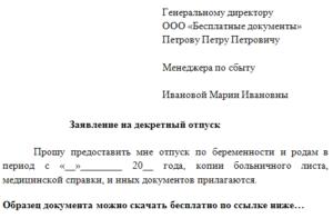 Образец заявления на декретный отпуск и правила его заполнения