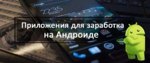 Лучшее приложение для заработка денег на андроид