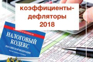Коэффициент дефлятор К1 и К2 для ЕНВД и УСН на 2018 год