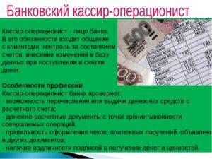 кассир операционист в банке обязанности