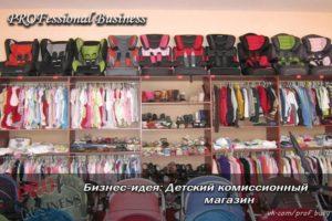 Как открыть комиссионный магазин детских товаров: бизнес-план детского магазина