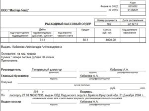 Расходный кассовый ордер: бланк РКО образец заполнения