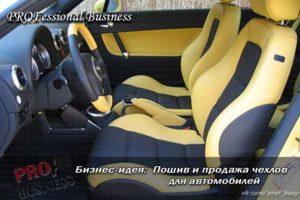 Бизнес на пошиве и продаже чехлов для автомобилей