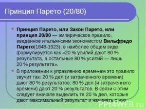 Принцип Парето или закон-правило 80/20