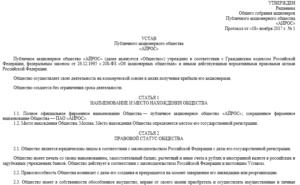 Регистрация АО образец устава непубличного акционерного общества