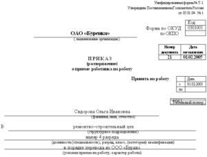 Грамотная подготовка приказа о приеме совместителя на работу — правила заполнения и образец