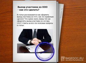 Выход участника из ООО: пошаговая инструкция документы