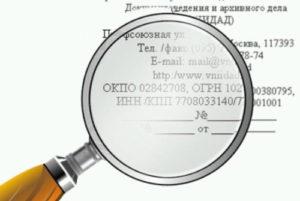 Что такое ОКПО для ИП - для чего нужен и где найти бесплатно, расшифровка по цифрам