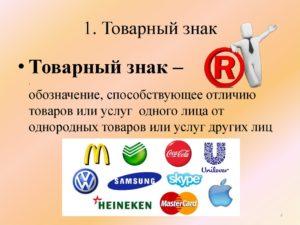 Товарный знак и торговая марка: отличия функций