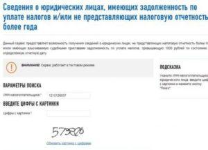 Как узнать систему налогообложения ООО по ИНН онлайн на сайте