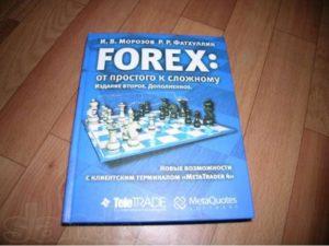 Форекс литература для начинающих