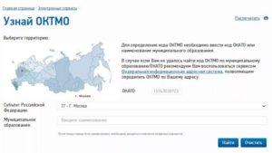 Как узнать ОКТМО организации (ИП) по ИНН адресу (месту жительства)
