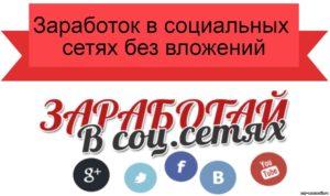 Заработок в социальных сетях без вложений, заработок в ВКонтакте, Одноклассниках,