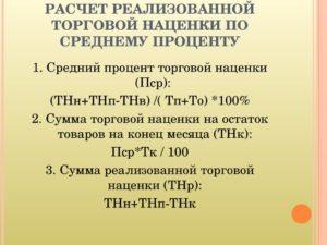 Наценка на товар в розничной торговле: формула расчета