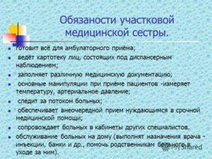 Должностная инструкция медицинской сестры участковой