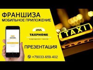 Обзор 3 франшиз такси
