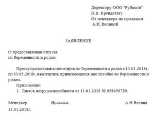 Заявление на декретный отпуск. Образец заполнения 2018 года
