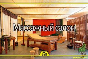 Бизнес план массажного салона: выбор помещения, оборудования, персонала, услуги, реклама расходы