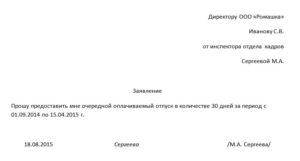 Заявление на отпуск: образец бланка формы заявлений примеры