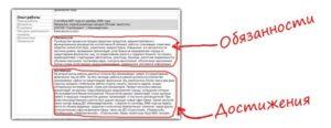 Обязанности продавца-консультанта для резюме: функции достижения пример