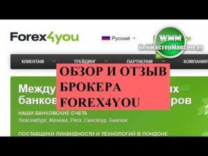 Форекс4ю – отзывы и обзор