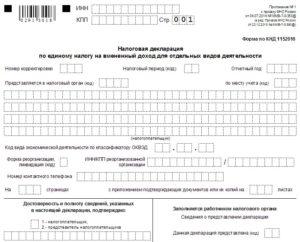 Налоговая декларация по ЕНВД для ИП образец заполнения