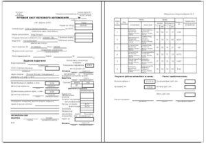 Путевой лист легкового автомобиля форма 3: образец заполнения