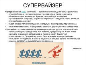 Супервайзер: обязанности и должностная инструкция. Навыки супервайзера