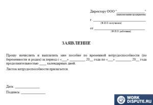 Рекомендации по оформления заявления на оплату больничного листа – бланк и образец для скачивания на 2018 год