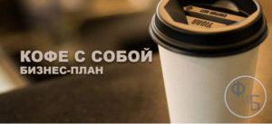 Бизнес кофе с собой: бизнес план расчет отзывы