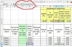 Как посчитать маржу и наценку в Excel