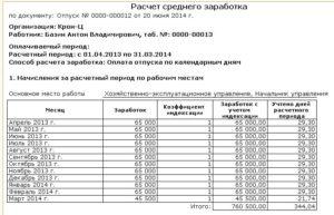 Расчет средней зарплаты работника. Примеры расчета, бланк и образец справки