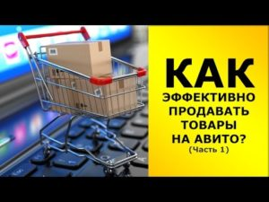 Что выгодно продавать в интернете:перепродажа через авито