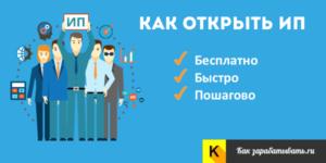 Как открыть ИП в Москве самостоятельно