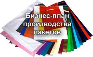 Бизнес план производства пакетов