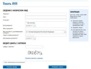 Узнать ИНН физического лица по фамилии без паспорта