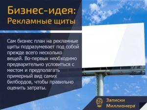 Бизнес на установке рекламных щитов