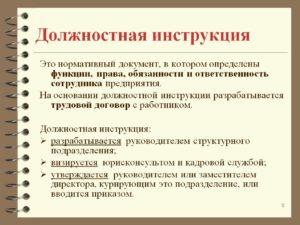 Обязанности юрисконсульта - знания и умения, какие функции выполняет и должностные инструкции