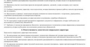 Должностная инструкция советника генерального директора