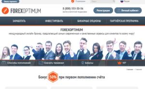 Форекс Оптимум — Forex Отзывы