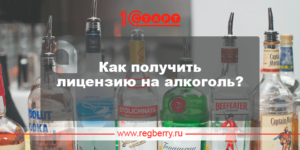 Сколько стоит лицензия на продажу алкоголя: как получить и условия получения для ИП