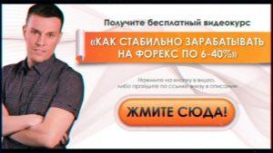Бесплатные видео-курсы о Форекс