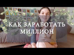 Как заработать миллионы на вязании