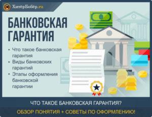Что такое банковская гарантия простым языком
