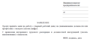 Заявление о приеме на работу: образец заполнения 2018