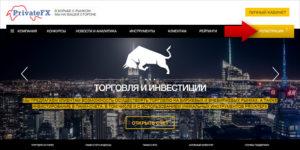 Обзор, возможности и отзыв о Форекс-брокере PrivateFx
