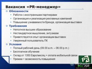 Основные обязанности PR-менеджера в должностной инструкции